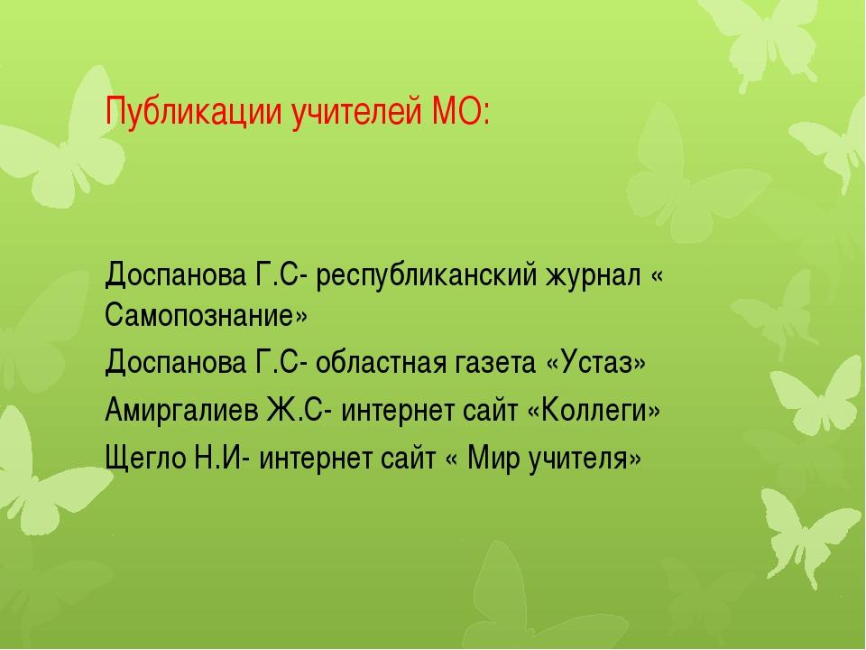 Публикации учителей МО: Доспанова Г.С- республиканский журнал « Самопознание»...