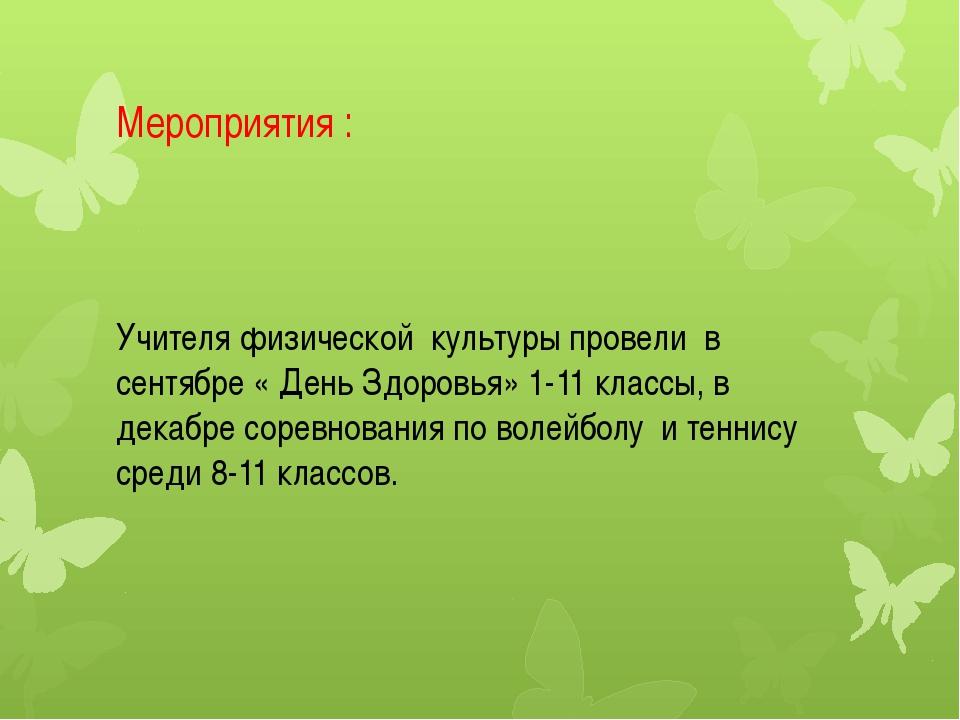 Мероприятия : Учителя физической культуры провели в сентябре « День Здоровья»...