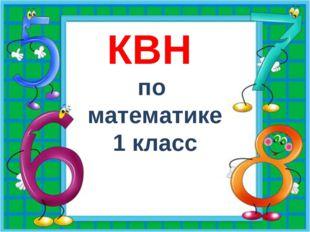 КВН по математике 1 класс