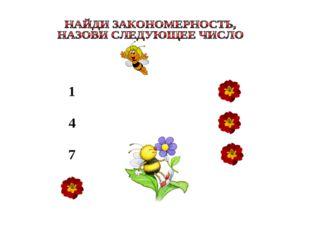 13 16 19 1 4 7 10