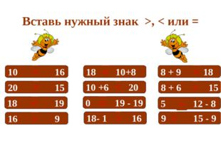 10 16 18 10+8 0 19 - 19 20 15 8 + 9 18 8 + 6 15 18 19 16 9 < = > = < > > < 5