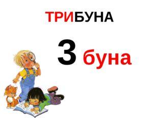 3 буна ТРИБУНА