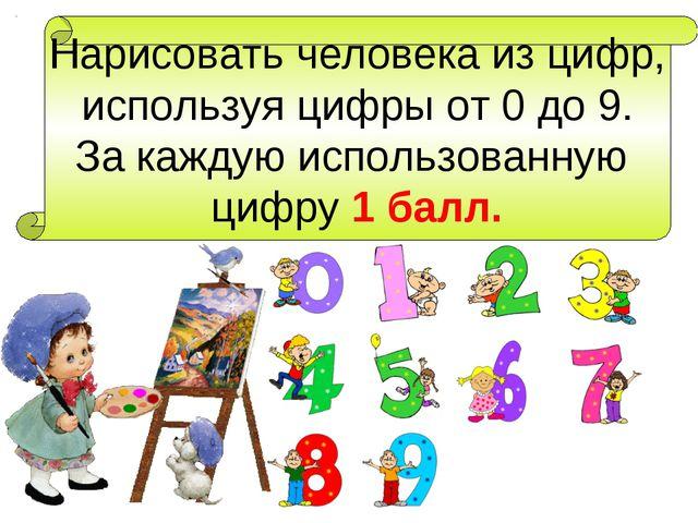 Нарисовать человека из цифр, используя цифры от 0 до 9. За каждую использован...