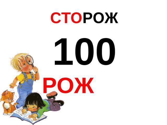 100 РОЖ СТОРОЖ