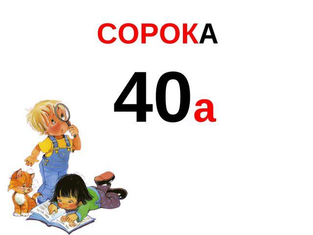 40а СОРОКА