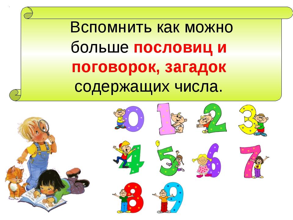 Вспомнить как можно больше пословиц и поговорок, загадок содержащих числа.