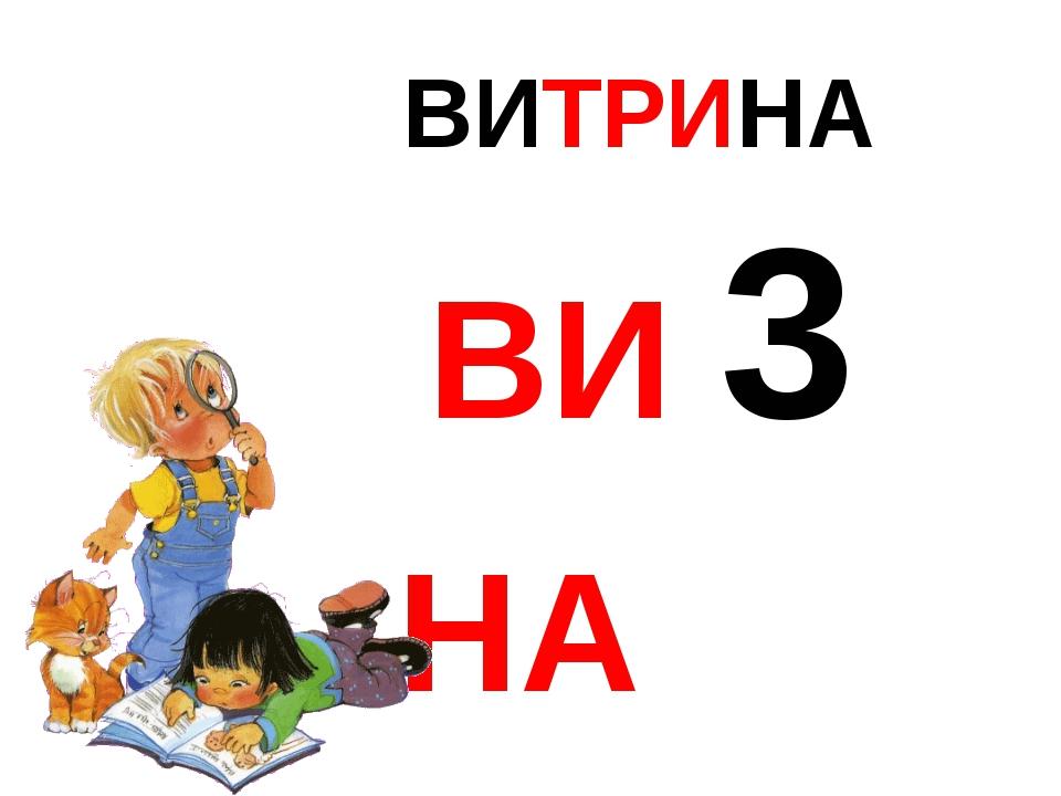 ВИ 3 НА ВИТРИНА
