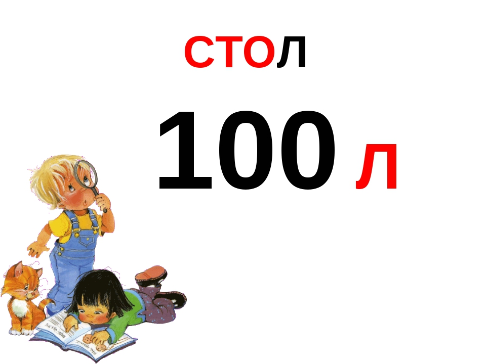 100 Л СТОЛ