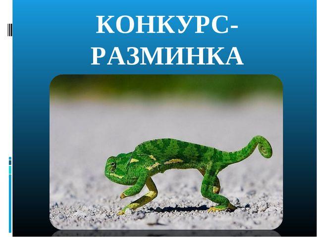 КОНКУРС-РАЗМИНКА «ЗАГАДКИ»