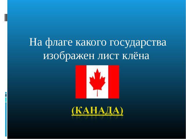 На флаге какого государства изображен лист клёна