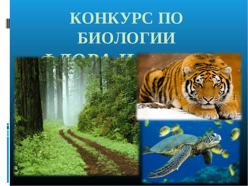 Биологический конкурс