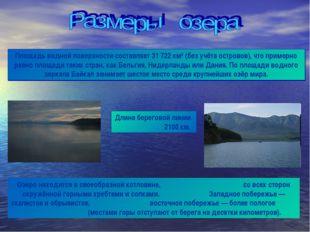 Площадь водной поверхности составляет 31 722 км² (без учёта островов), что пр