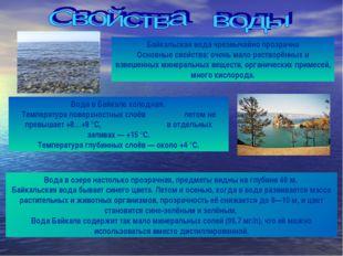 Вода в озере настолько прозрачная, предметы видны на глубине 40 м. Байкальска