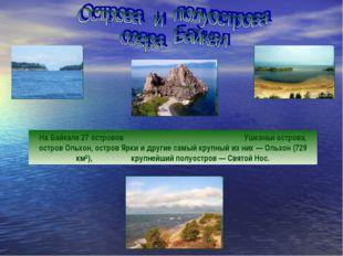 На Байкале 27 островов Ушканьи острова, остров Ольхон, остров Ярки и другие с