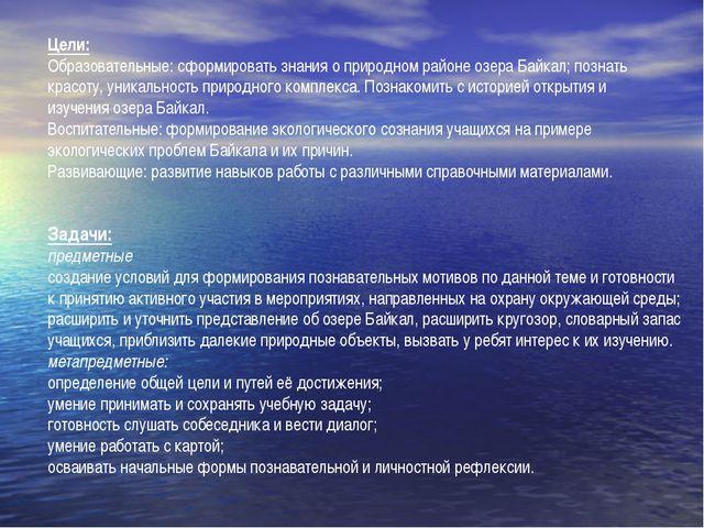 Цели: Образовательные: сформировать знания о природном районе озера Байкал; п...