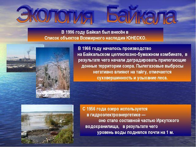 С 1956 года озеро используется в гидроэлектроэнергетике — оно стало составной...