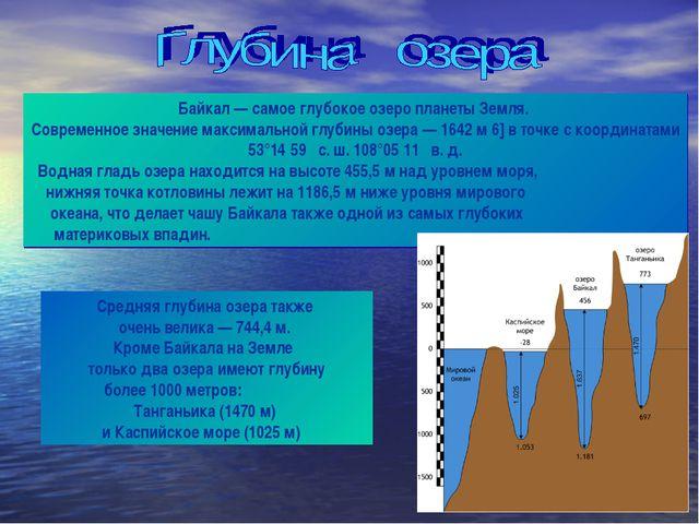 Байкал — самое глубокое озеро планеты Земля. Современное значение максимально...
