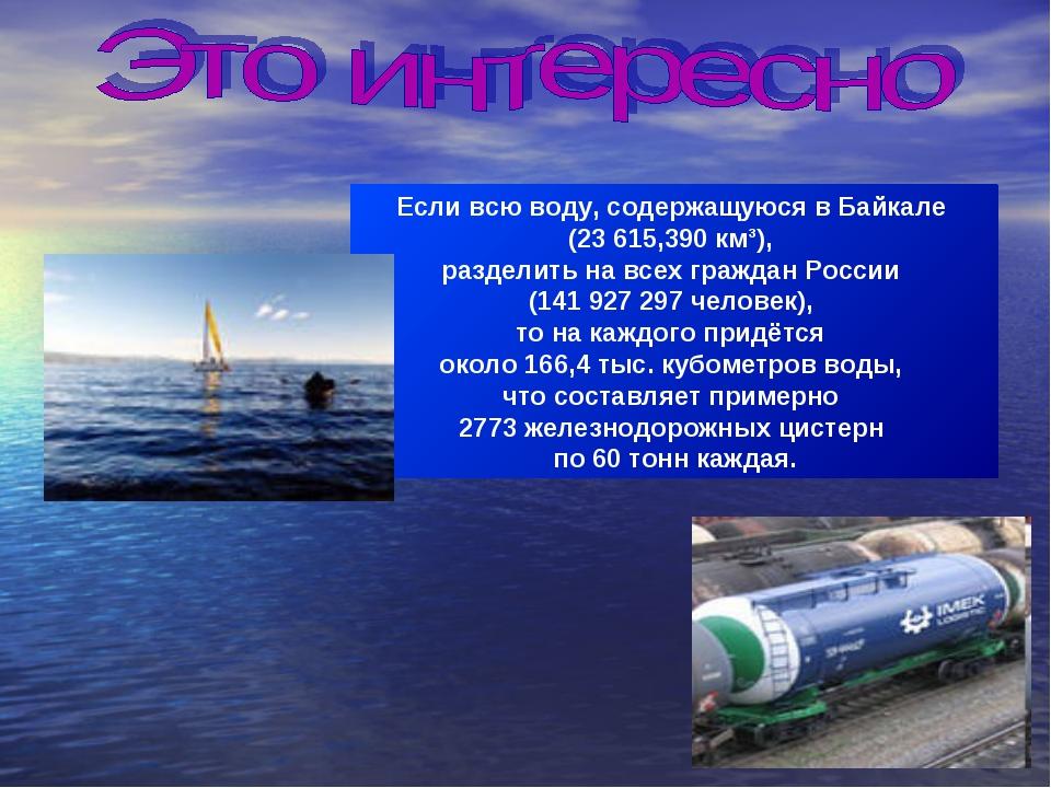 Если всю воду, содержащуюся в Байкале (23 615,390 км³), разделить на всех гра...