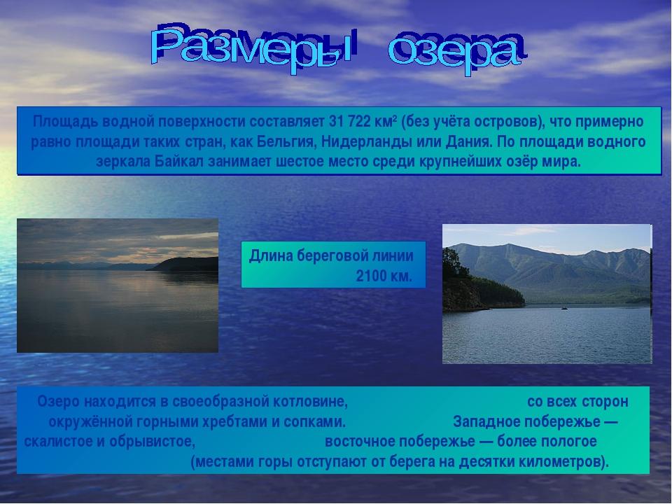 Площадь водной поверхности составляет 31 722 км² (без учёта островов), что пр...