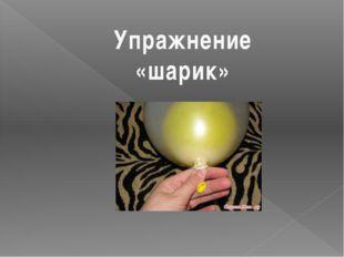 Упражнение «шарик»