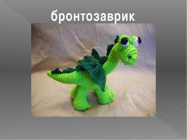 бронтозаврик