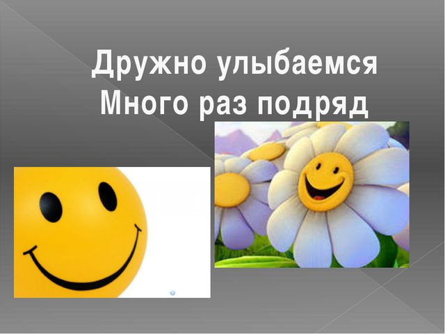 Дружно улыбаемся Много раз подряд