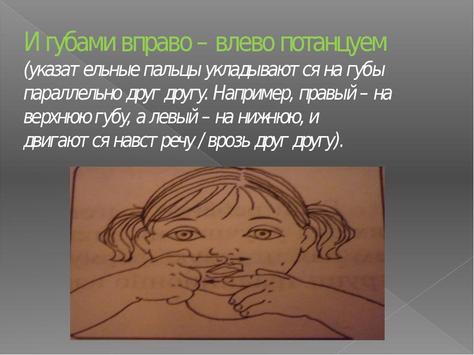 И губами вправо – влево потанцуем (указательные пальцы укладываются на губы п...