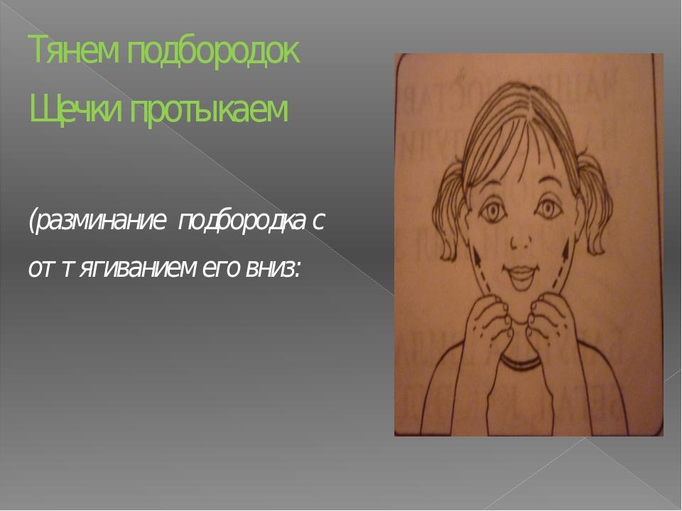 Тянем подбородок Щечки протыкаем (разминание подбородка с оттягиванием его вн...