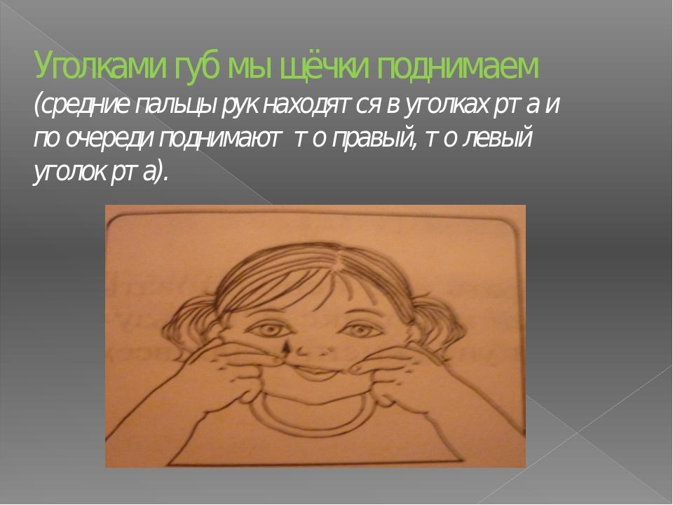 Уголками губ мы щёчки поднимаем (средние пальцы рук находятся в уголках рта и...