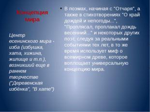 """Концепция мира В поэмах, начиная с """"Отчаря"""", а также в стихотворениях """"О край"""