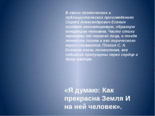 В своих поэтических и публицистических произведениях Сергей Александрович Есе