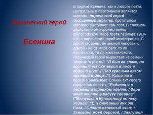В лирике Есенина, как и любого поэта, центральным персонажем является, конечн
