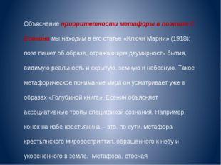 Объяснение приоритетности метафоры в поэтике С. Есенина мы находим в его стат