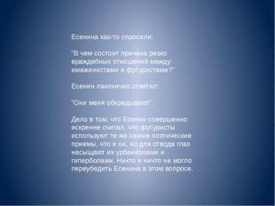 """Есенина как-то спросили: """"В чем состоит причина резко враждебных отношений ме"""