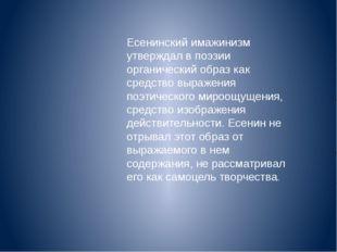 Есенинский имажинизм утверждал в поэзии органический образ как средство выраж