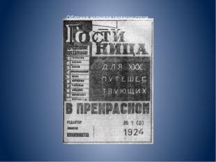 Обложка журнала имажинистов
