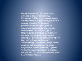 """Первой потерей """"Ордена"""" был отъезд в 1922 г. за границу Кусикова. В 1924 г. о"""