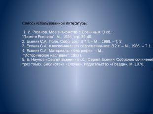 Список использованной литературы: 1. И. Розанов. Мое знакомство с Есениным. В