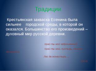 Традиции Крестьянская закваска Есенина была сильнее городской среды, в которо