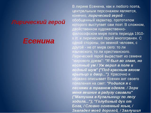 В лирике Есенина, как и любого поэта, центральным персонажем является, конечн...