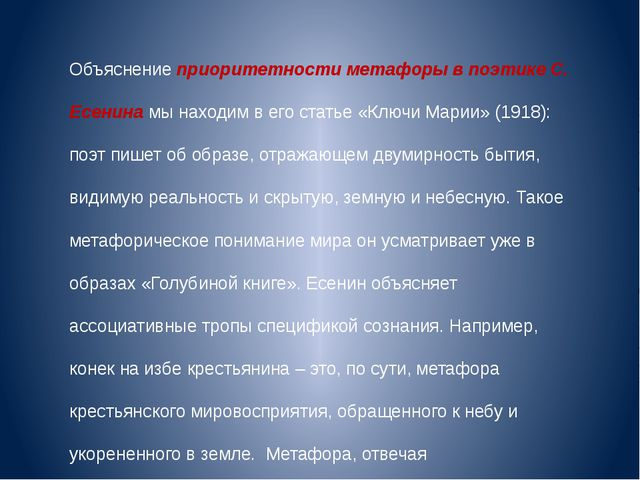 Объяснение приоритетности метафоры в поэтике С. Есенина мы находим в его стат...