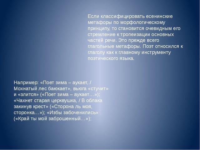 Если классифицировать есенинские метафоры по морфологическому принципу, то ст...