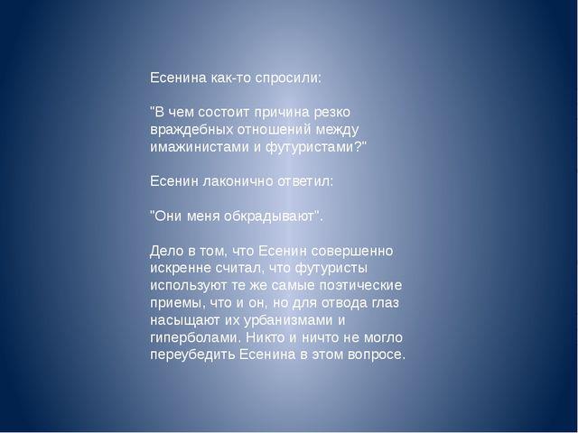 """Есенина как-то спросили: """"В чем состоит причина резко враждебных отношений ме..."""