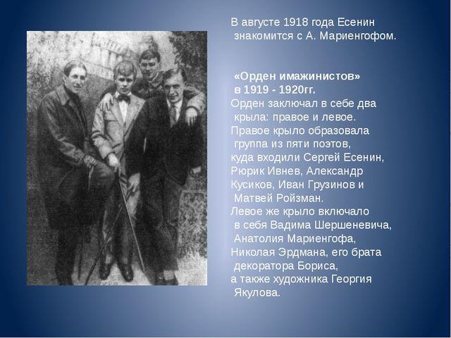 В августе 1918 года Есенин знакомится с А. Мариенгофом. «Орден имажинистов»...