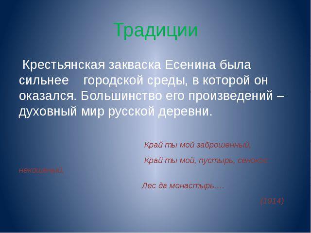 Традиции Крестьянская закваска Есенина была сильнее городской среды, в которо...