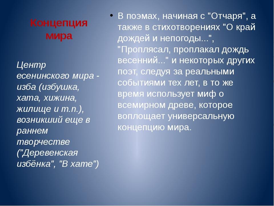 """Концепция мира В поэмах, начиная с """"Отчаря"""", а также в стихотворениях """"О край..."""