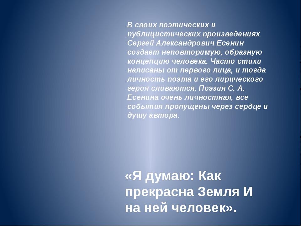 В своих поэтических и публицистических произведениях Сергей Александрович Есе...
