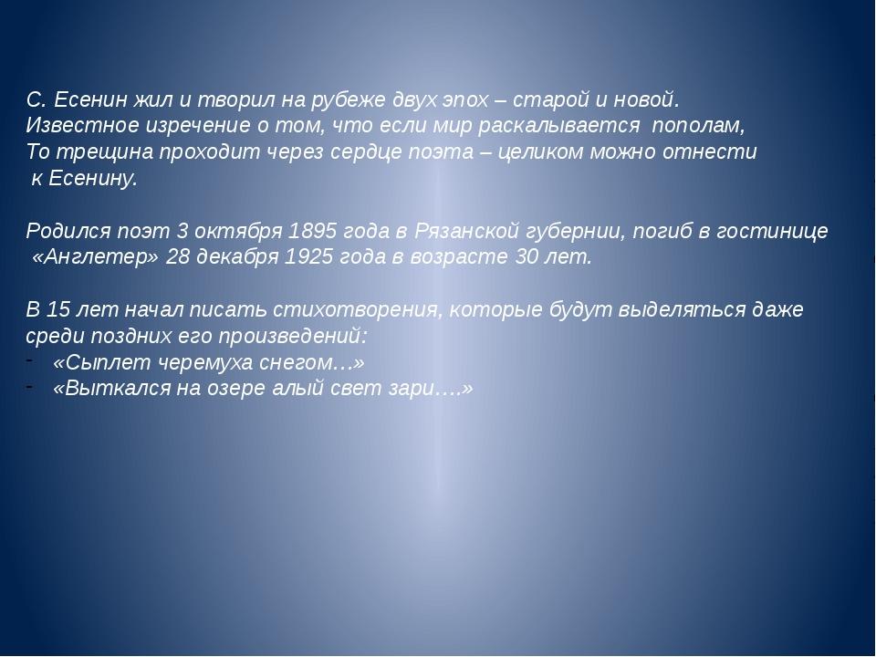 С. Есенин жил и творил на рубеже двух эпох – старой и новой. Известное изрече...