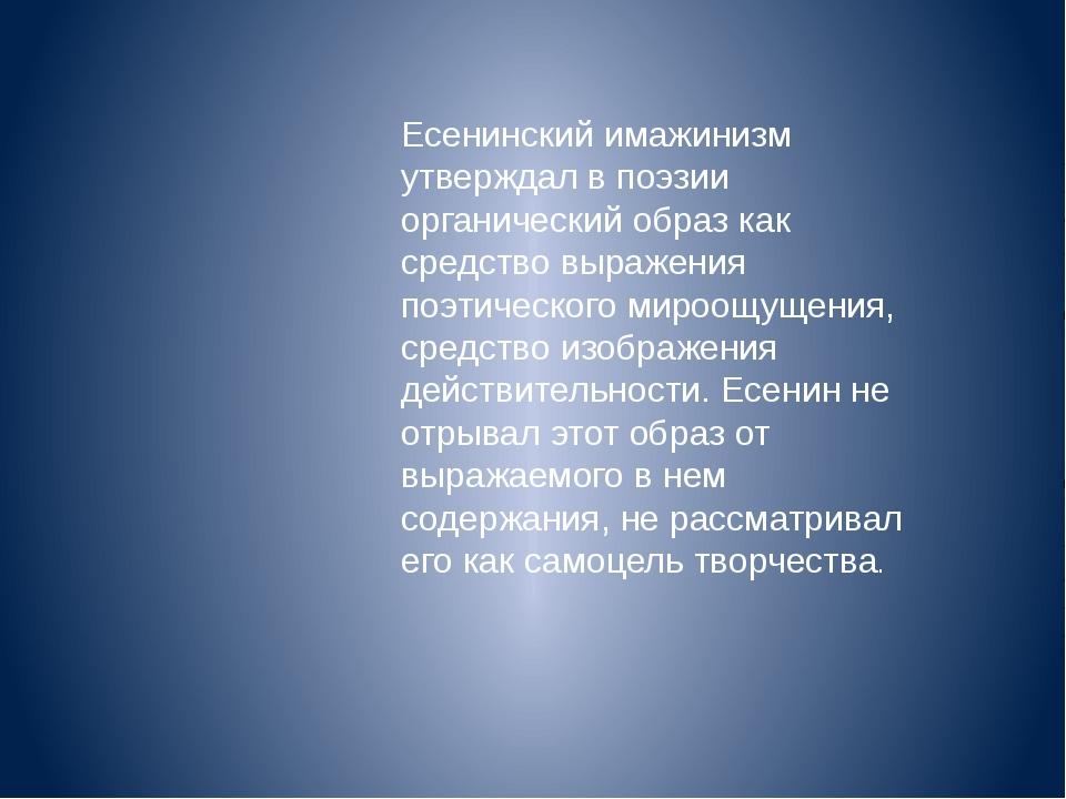 Есенинский имажинизм утверждал в поэзии органический образ как средство выраж...
