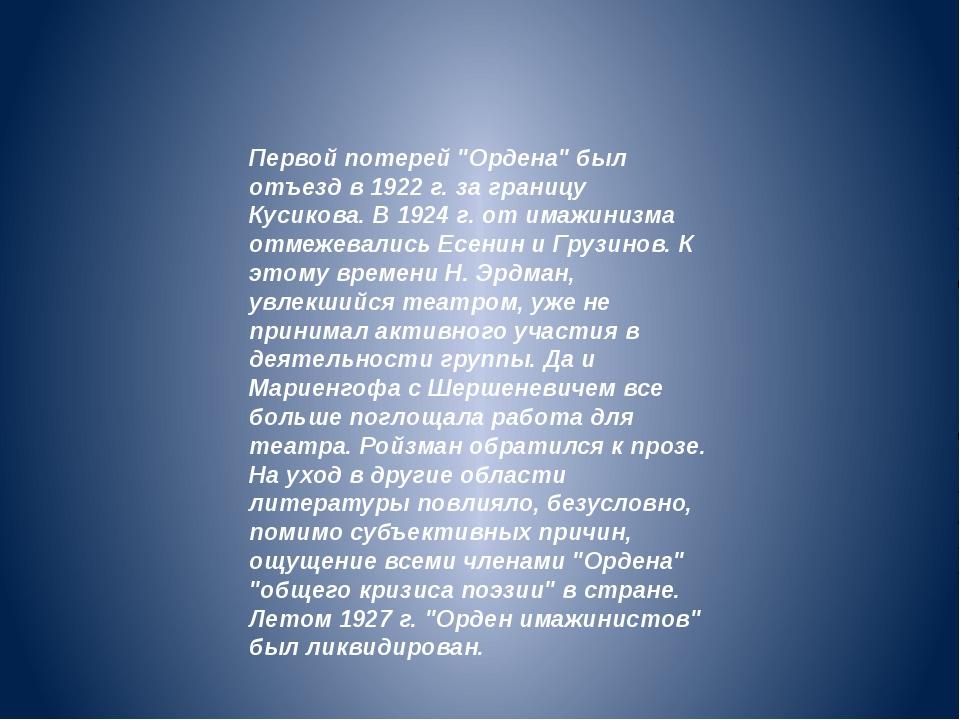 """Первой потерей """"Ордена"""" был отъезд в 1922 г. за границу Кусикова. В 1924 г. о..."""